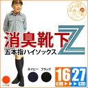 【日本製】《消臭靴下Z 5本指 ハイソックス》キッズ メンズ レディース 靴下 五本指 外反母趾予防 入園 入学【RCP】【02P03Dec16】