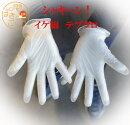 【日本製】手袋抗菌防臭冷え対策温活あったかてぶくろギフト消臭清潔衛生手袋テブクロ