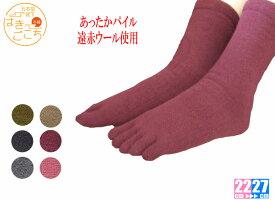 【日本製】《あったか 遠赤 セラフィウール 5本指 ソックス》 温活 レディース 冷え取り靴下 靴下 冷えとり 冷え対策 あったか 女性用 遠赤外線 防臭 発熱 保温 吸汗 冷え取り 五本指ソックス 5本指ソックス