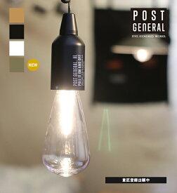 【公式】ポストジェネラル ハングランプ タイプワン(POSTGENERAL) 4色HANG LAMP TYPE1 /再入荷/ 500WORKS.電球 吊り下げ ランプ 電池 ライト コンパクト防災 LED 電池式 ランタン アウトドアキャンプ 照明 防災 非常灯 非常用 Creer/クレエ WPM WPF camp21-1