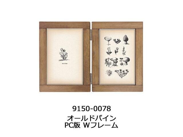 【500WORKS.】オールドパイン(PC版)Wフレーム【*写真たて*】【木製フレーム】