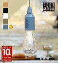 【公式】ポストジェネラル ハングランプ タイプワン(POSTGENERAL) 4色HANG LAMP TYPE1 500WORKS.電球 吊り下げ ランプ…