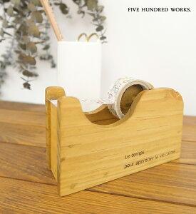 パインミニテープカッター(木製雑貨)テープ台 ミニテープ / 5/18再入荷後発送 / 500WORKS.木 ミニテープカッター マスキングテープ かわいい おしゃれ(ブラウン) Creer/クレエ