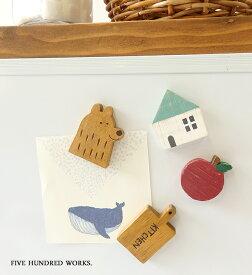マグネット(お家セット/りんごセット)  500WORKS. 冷蔵庫 マグネット 磁石 おもちゃ かわいい おしゃれ かわいい Creer/クレエ