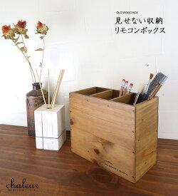 パインリモコンボックス(収納ボックス)500WORKS.収納・入れ物・ペン立て・リモコン立て・おしゃれ・デザイン・ツールスタンド・木製・ボックス Creer/クレエ