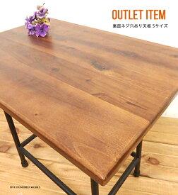 裏面ネジ穴あり木製天板(S)50×35センチ訳あり商品 500WORKS.テーブルと脚が別売/コンソールテーブル/サイドテーブル/棚板
