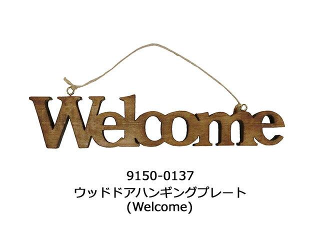ウッドドアハンギングプレート(Welcome)※5/29再入荷後発送※ 500WORKS.【表札/プレート/サイン】