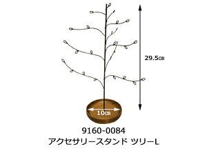 アクセサリーツリー