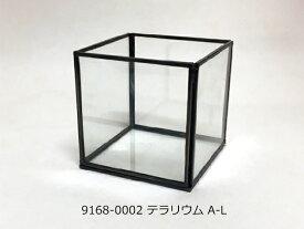 【500WORKS.】★BIGSALE★テラリウムA-L【プランター/鉢/雑貨/ガーデン/植木鉢】
