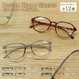 【ゆうパケット送料無料】 ボストンフレーム だてめがね 選べるカラー 12タイプ 伊達眼鏡 ユニセックス クラシック レトロ