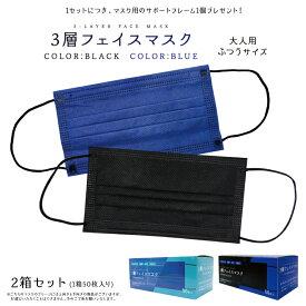【送料無料】 3層 不織布マスク ブラック&ブルー 100枚 (50枚×各1箱) マスクサポートフレームプレゼント フェイスマスク 使い捨て 使い切り 飛沫防止 黒 青 紺 ネイビー カラーマスク おしゃれ