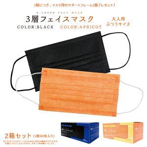 【送料無料】 3層 不織布マスク アプリコット&ブラック 100枚 (50枚×各1箱) マスクサポートフレームプレゼント フェイスマスク 使い捨て 使い切り 飛沫防止 黒 橙 オレンジ カラーマスク おし