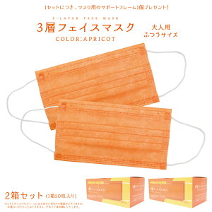 【送料無料】 3層 不織布マスク アプリコット 100枚 (50枚×2箱) マスクサポートフレームプレゼント フェイスマスク 使い捨て 使い切り 飛沫防止 橙 オレンジ カラーマスク おしゃれ