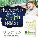 【リラクミン】(天然 メラトニン サプリメント) 睡眠薬 ではない サプリ です メラトニン バレリアン テアニン タル…