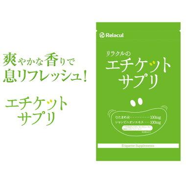 エチケットボディ【送料無料】【代金引換NG】【メール便でのお届け】