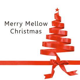 【クリスマスCD】Merry Mellow Christmas - メリー・メロウ・クリスマス