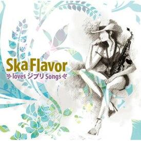 【CD】Ska Flavor Loves ジブリ Songs - スカ・フレーバー・ラブズ・ジブリ・ソングス / 美吉田月(みよしだ るな)