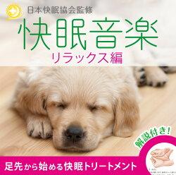 【CD】快眠音楽リラックス編