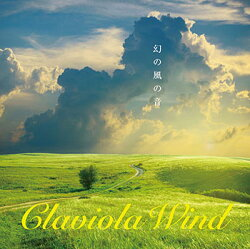 【CD】クラビオーラウインド〜幻の風の音〜-折重由美子