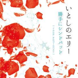 【CD】「いとしのエリー」「勝手にシンドバッド」J-POP オルゴールベスト
