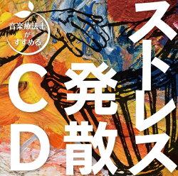 【CD】音楽療法士がすすめるストレス発散CD