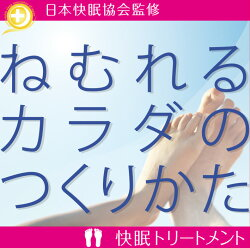 【CD】日本快眠協会監修ねむれるカラダのつくりかた〜快眠トリートメント〜