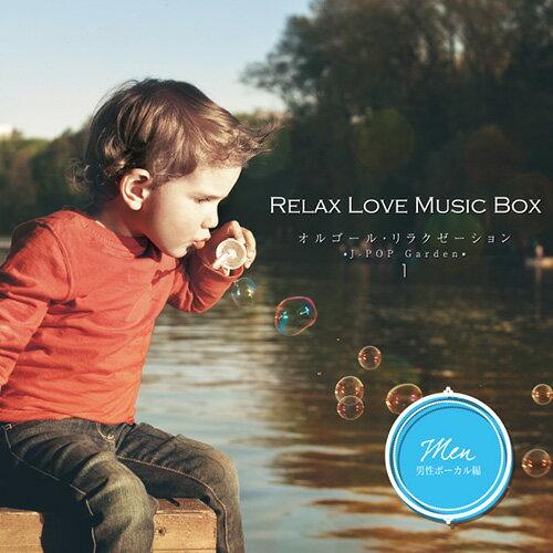 【CD】Relax Love Music Box / オルゴール・リラクゼーション - J-POP Garden 1 『男性ボーカル編』
