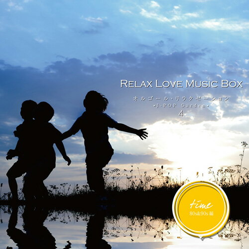 【CD】Relax Love Music Box / オルゴール・リラクゼーション - J-POP Garden 4 『R40』