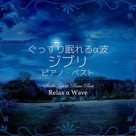 ヒーリングミュージック CD 試聴 ぐっすり眠れるα波 / ジブリ - ピアノ・ベスト Relax α Wave 快眠 リラックス ぐっすり眠れるピアノアレンジ ぐっすり眠れるジブリピアノ|安眠
