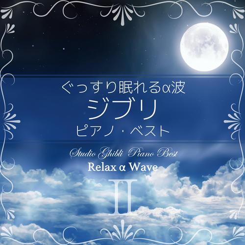 【ヒーリング CD 試聴】ぐっすり眠れるα波 / ジブリ - ピアノ・ベスト 2 Relax α Wave 快眠 リラックス ぐっすり眠れるピアノアレンジ ぐっすり眠れるジブリピアノ ヒーリングミュージック