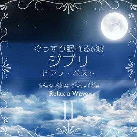 ヒーリングミュージック CD 試聴ぐっすり眠れるα波 / ジブリ - ピアノ・ベスト 2 Relax α Wave 快眠 リラックス ぐっすり眠れるピアノアレンジ ぐっすり眠れるジブリピアノ ヒーリングミュージック