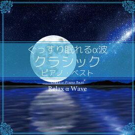 ヒーリングミュージック CD 試聴 ぐっすり眠れるα波 / クラシック - ピアノ・ベスト - Relax α Wave