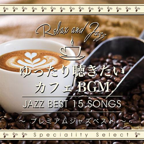 【カフェ CD 試聴】ゆったり聴きたいカフェBGM / プレミアム・ジャズ・ベスト