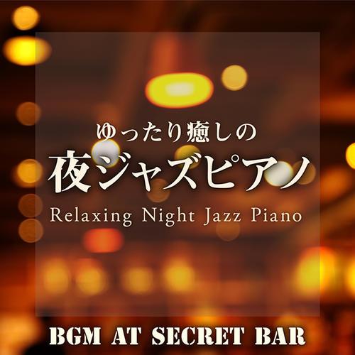 【CD】ゆったり癒しの夜ジャズピアノ~隠れ家バーで流れる心落ち着くBGM~ / Relaxing Night Jazz Piano - BGM AT SECRET BAR | 音楽