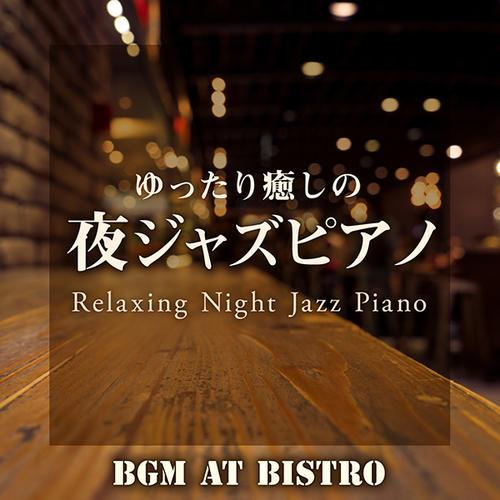 【カフェ CD 試聴】ゆったり癒しの夜ジャズピアノ~ビストロで流れる会話がはずむBGM~ / Relaxing Night Jazz Piano - BGM AT BISTRO 音楽