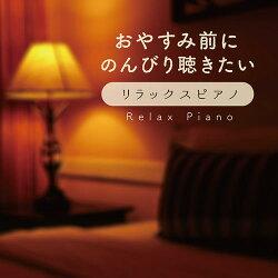 【CD】おやすみ前にのんびり聴きたいリラックスピアノ