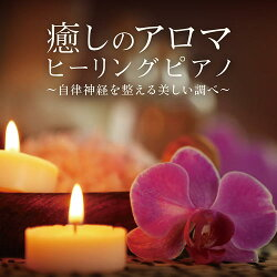 【CD】癒しのアロマヒーリングピアノ~自律神経を整える美しい調べ~