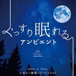 【CD】ぐっすり眠れるアンビエント〜心地よい睡眠リラックスBGM〜