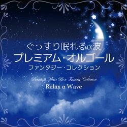 【CD】ぐっすり眠れるα波-プレミアム・オルゴール・ファンタジー・コレクション|オルゴール職人監修|RelaxαWave|快眠|リラックス|ぐっすり眠れるオルゴール