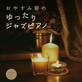 【CD】おやすみ前のゆったりジャズピアノ