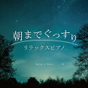 【CD】朝までぐっすりリラックスピアノ