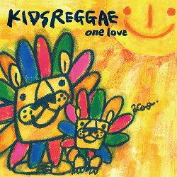 【CD】KIDSREGGAE/onelove-キッズレゲエ/ワンラブ[キッズボッサ]