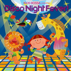 【CD】KIDSBOSSApresentsDiscoNightFever-ディスコナイトフィーバー[キッズボッサ]