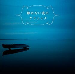 【CD】眠れない夜のクラシック