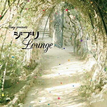 【CD】Namy presents ジブリ Lounge / ナミー・プレゼンツ・ジブリ・ラウンジ