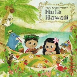 【CD】KIDSBOSSApresentsHulaHawaii-フラハワイ[キッズボッサ]