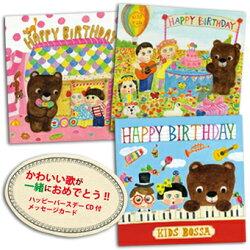 KIDSBOSSA/HappyBirthday(キッズボッサ/ハッピーバースデー)【メール便送料無料】
