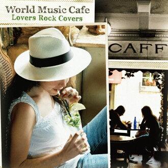 World Music Cafe ~ Lover 's Rock Covers ~ BGM 여름 하와이 멋쟁이 커버 음악 안타 달콤한 행복 한 마음 울리는 Lovers Rock 바람에 세련 되 게 준비!