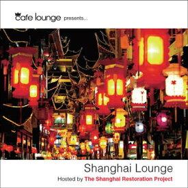 【CD】 cafe lounge presents... Shanghai Lounge Hosted by The Shanghai Restoration Project - シャンハイ・ラウンジ - ホステッド・バイ・ザ・シャンハイ・レストレーション・プロジェクト [カフェラウンジ]