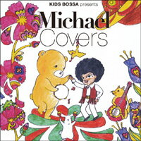 【CD】KidsBossaPresents-MichaelCovers